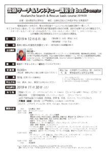 雪崩サーチ&レスキュー講習会 basic 2019/20 @ 赤井川村 山村活性化支援センター