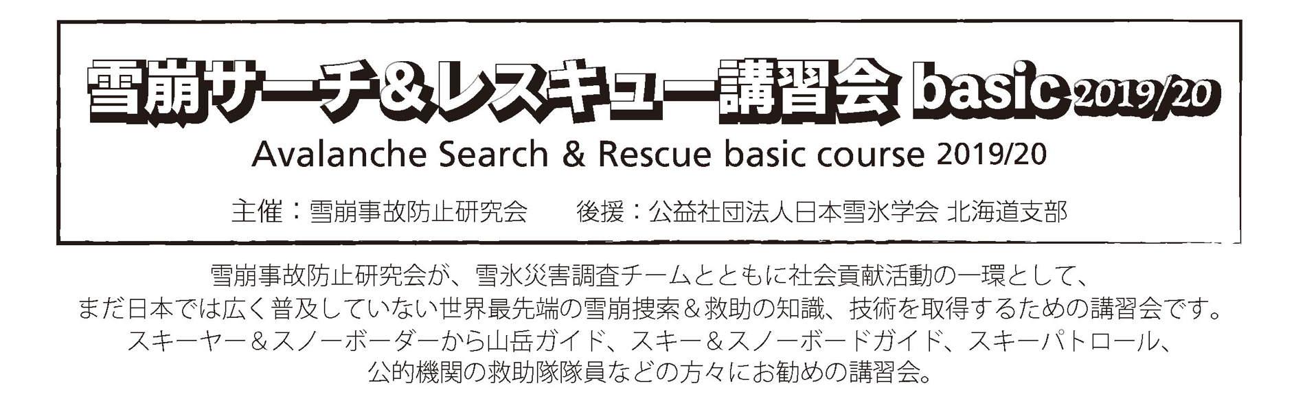雪崩サーチ&レスキュー講習会 basic 2019/20