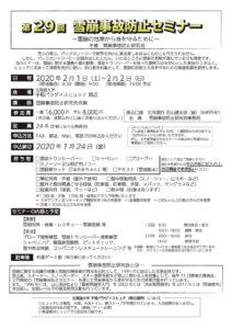第29回雪崩事故防止セミナー @ 北海道大学 手稲パラダイスヒュッテ周辺