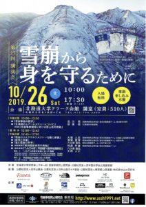 第27回講演会「雪崩から身を守るために」 @ 北海道大学クラーク会館講堂