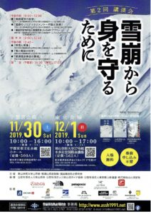 第2回講演会「雪崩から身を守るために」 @ 宇都宮市文化会館・青山学院大学本多記念国際会議場