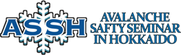 ASSH-雪崩事故防止研究会